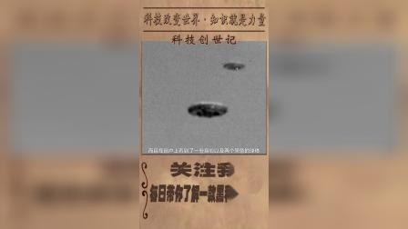 可怕的UFO目擊事件之奇洛