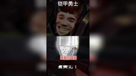 王者荣耀搞笑视频雪奥铠甲典韦:震雷销