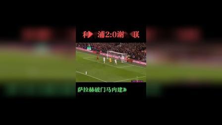 利物浦 2:0 谢菲联,萨拉赫 破门马内 建功 足球 英超