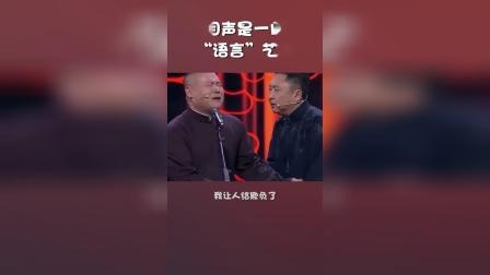 《欢乐喜剧人》岳云鹏说相声激怒于谦,台上就