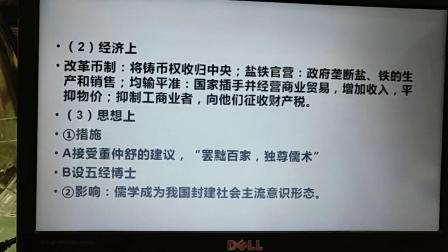 第四課西漢與東漢大一統國家的鞏固