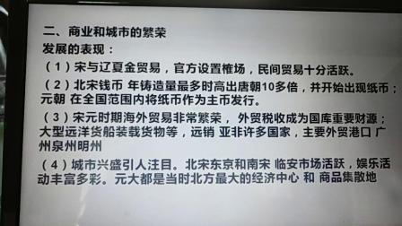 第11課遼宋夏金元的經濟與社會