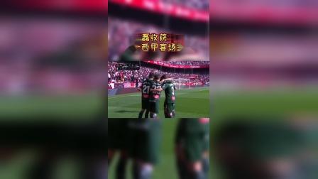 武磊收获首个西甲客场进球