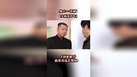 刘老根:辽宁第一狠人范德彪来了,这音乐配上