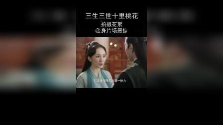 《三生三世十里桃花》拍摄花絮 赵又廷变身片场