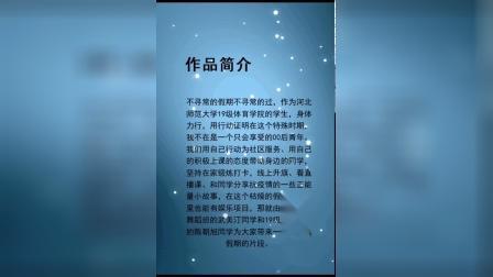 《身体力行,从我做起》河北师范大学体育学院