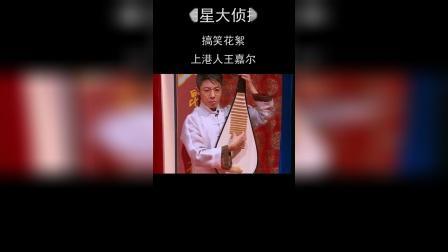 《明星大侦探》搞笑花絮 上港人王嘉尔