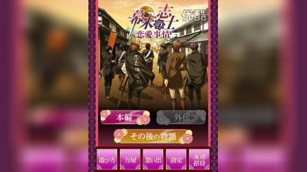 (自录)【力荐】全语音乙女游戏 :幕末志士の恋愛事情