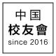 中国校友会