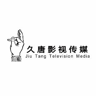 贵州久唐影视传媒