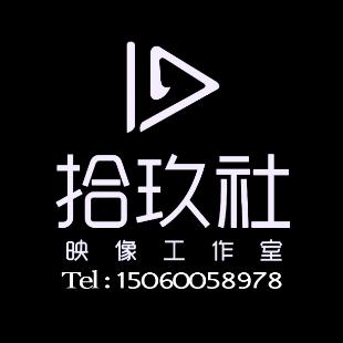 福州拾玖社映像