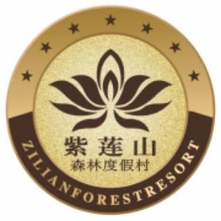 潮州市紫莲森林度假村