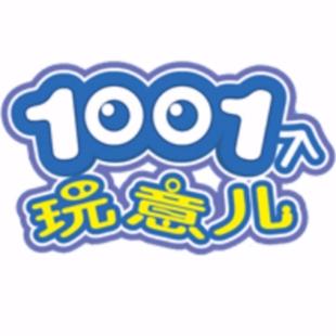 1001个玩意儿
