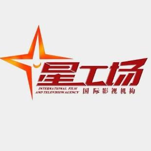 星工场国际影视集团