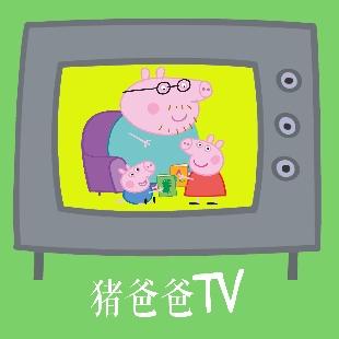 猪爸爸TV