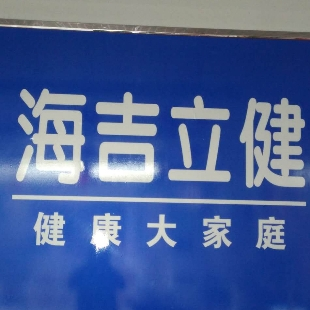 海吉立健南阳店