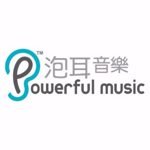 泡耳音樂Powerful-Music官方頻道