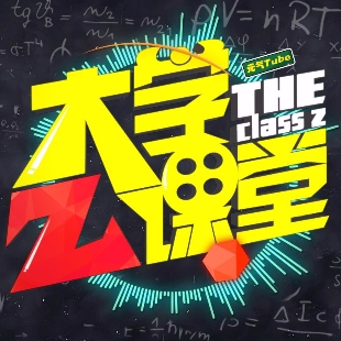 大学Z课堂