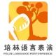 中国培林语言