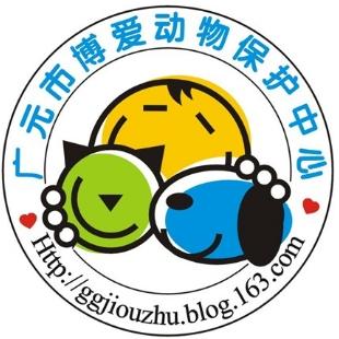 广元博爱动物保护中心