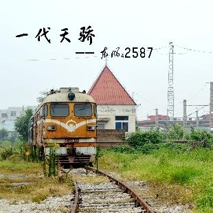 东风4-2587