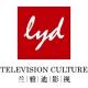 兰雅迪影视文化有限公司