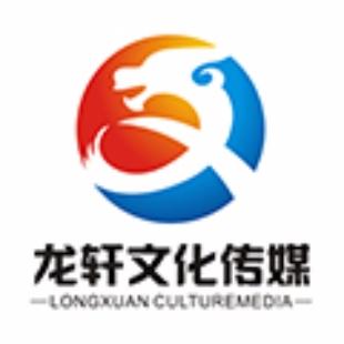 龙轩文化传媒