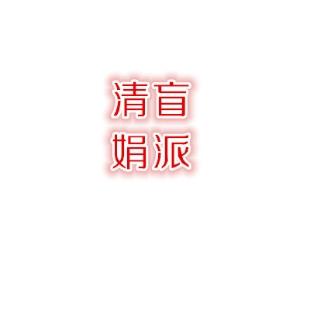 清娟盲派命理