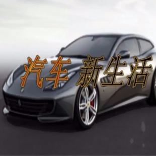 汽车新生活