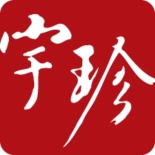 宇珍国际艺术