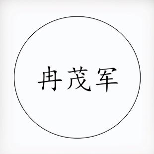 沉浮丶荏苒