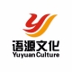 重庆语源文化传媒有限公司