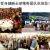 爱身健丽中国