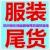 杭州服装尾货清货基地官网