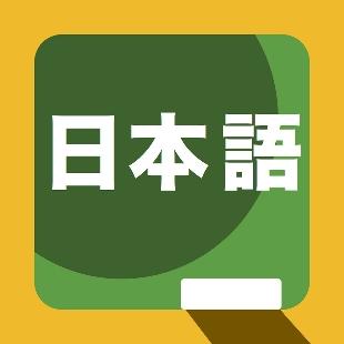 MOJi_JPack专业日语教学视频课程