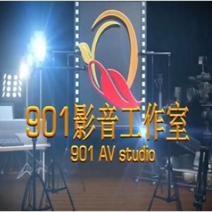 901影音工作室