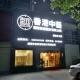 香港中艺国际装饰有限公司