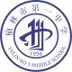 榆林市第一中学