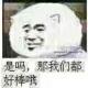 王福星老板