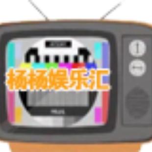 杨杨娱乐汇