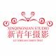 中山市新青年婚纱摄影工作室