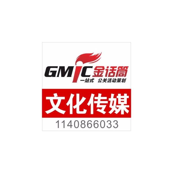 深圳金话筒文化影视