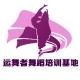 本溪运舞者舞蹈培训