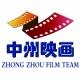 中州映画影视传媒