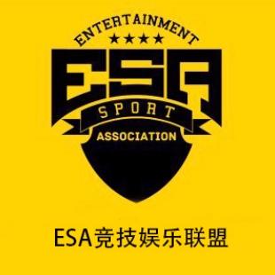 ESA竞技娱乐联盟
