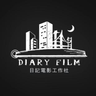 DiaryFilm-日记电影工作社