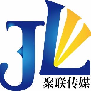 苏州聚联文化传媒有限公司