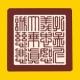 圣贤文化交流中心