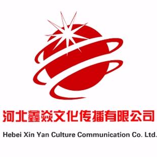 河北鑫焱文化传播公司