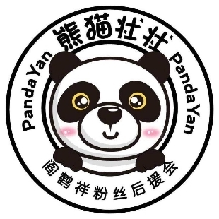 熊猫壮壮阎鹤祥粉丝后援会